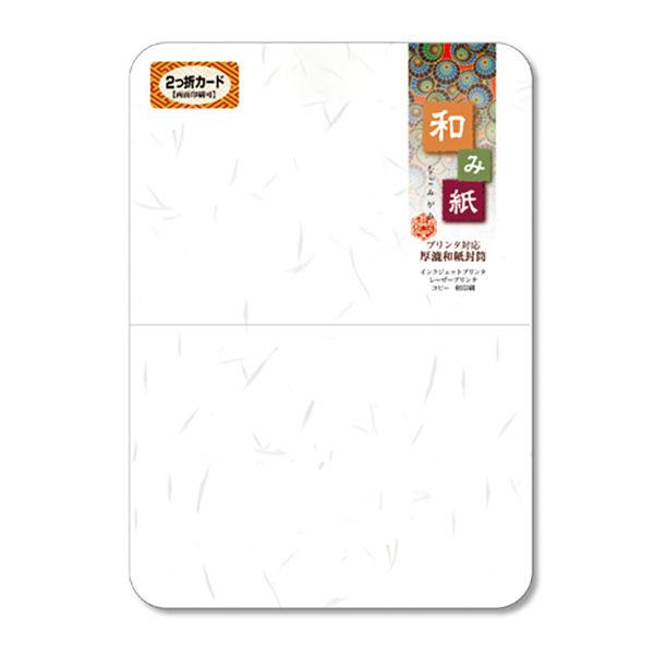 長門屋商店 プリンタ対応和紙 和み紙 角丸カード 白 A5 2つ折カード ナ-746 1冊(25枚入)