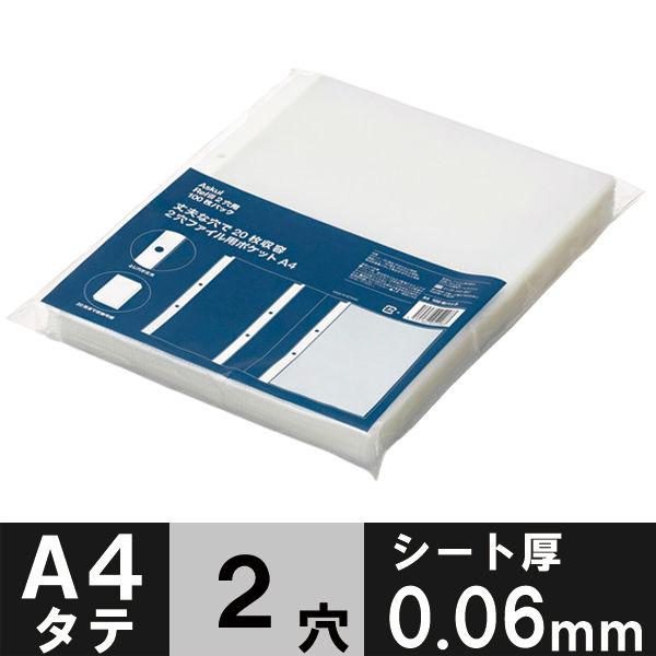 2穴ファイルポケット A4 100枚