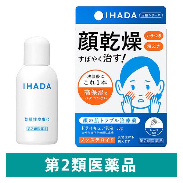 イハダ ドライキュア乳液