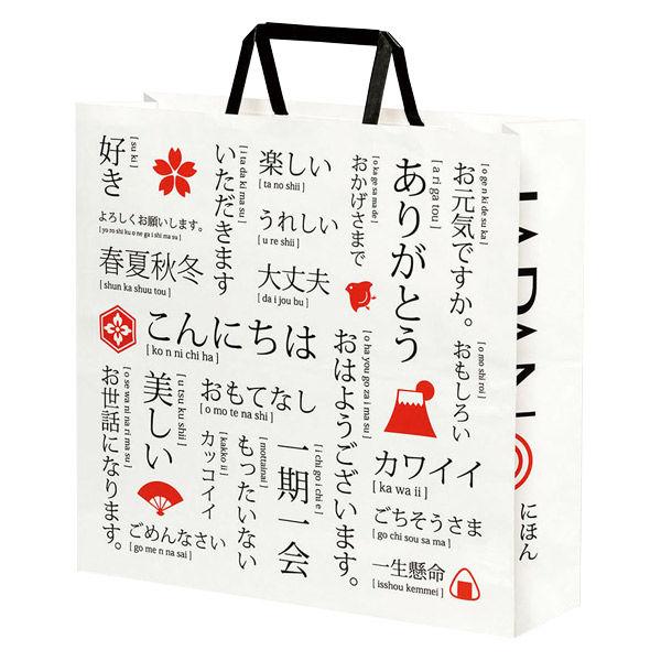 【外国人向け販促用】手提げ袋 HX ジャパン(和柄) 白 3才 1パック(50枚入) パックタケヤマ