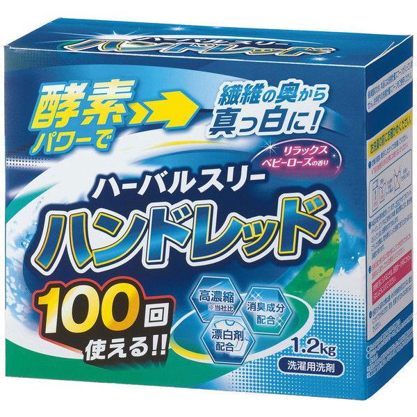 高濃縮粉末洗剤ハーバルスリーハンドレッド
