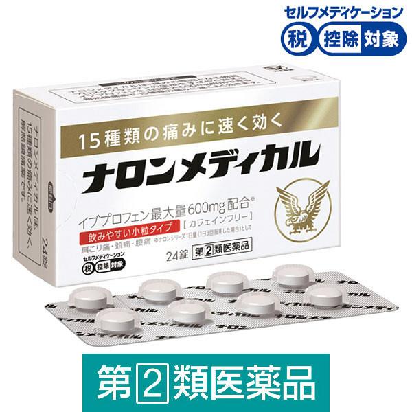 ナロンメディカル 24錠
