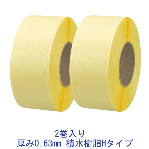 積水樹脂 PPバンド Hタイプ 梱包機用 幅15.5mm×2500m巻 黄 15.5HY 1セット(2巻入)