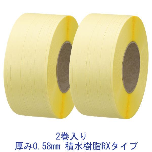積水樹脂 PPバンド RXタイプ 幅15mm×2500m巻 黄 15RXY 1セット(2巻入)