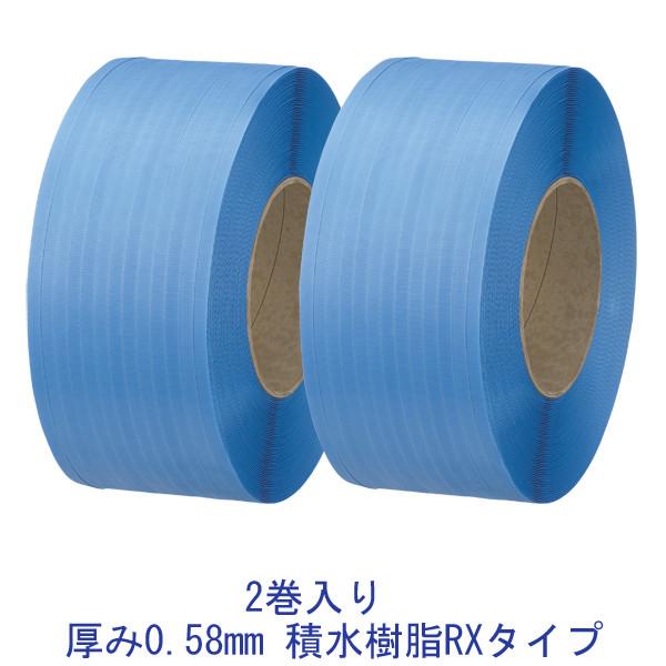 積水樹脂 PPバンド RXタイプ 幅15mm×2500m巻 青 15RXA 1セット(2巻入)