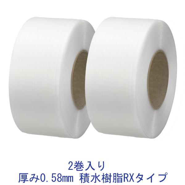 積水樹脂 PPバンド RXタイプ 幅15mm×2500m巻 ナチュラル 15RXN 1セット(2巻入)