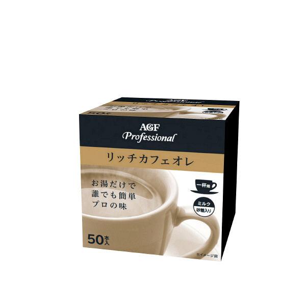 【スティックコーヒー】AGF プロフェッショナル リッチカフェオレ 一杯用 1箱(50本入)