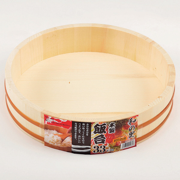 和の里 木製飯台33cm約5合用