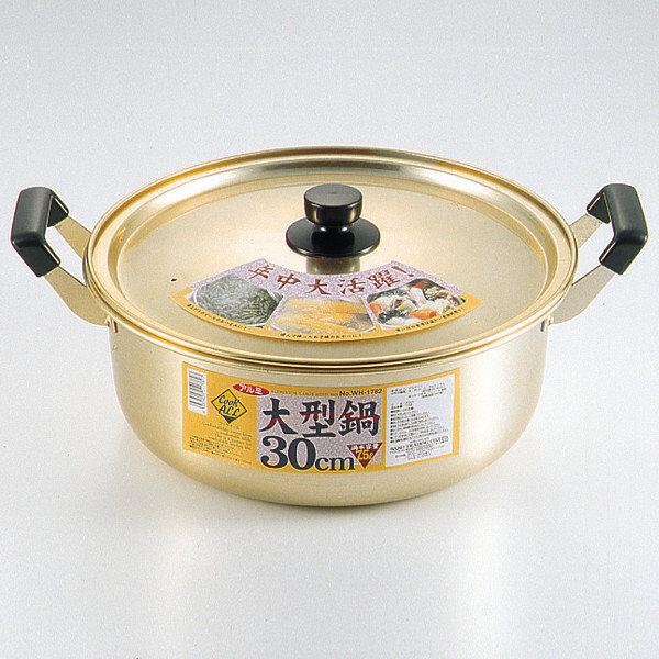 クックオール アルミ大型鍋30cm