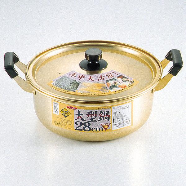 クックオール アルミ大型鍋28cm