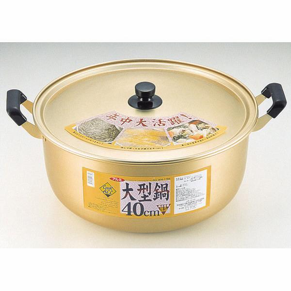 クックオール アルミ大型鍋40cm