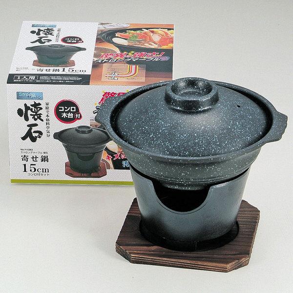 寄せ鍋15cmコンロ付