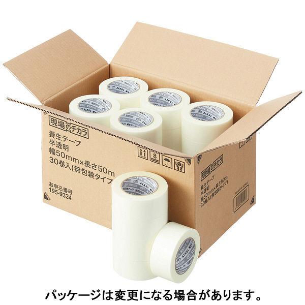 アスクル 養生テープ 無包装 半透明 幅50mm×長さ25m 1箱(30巻入)