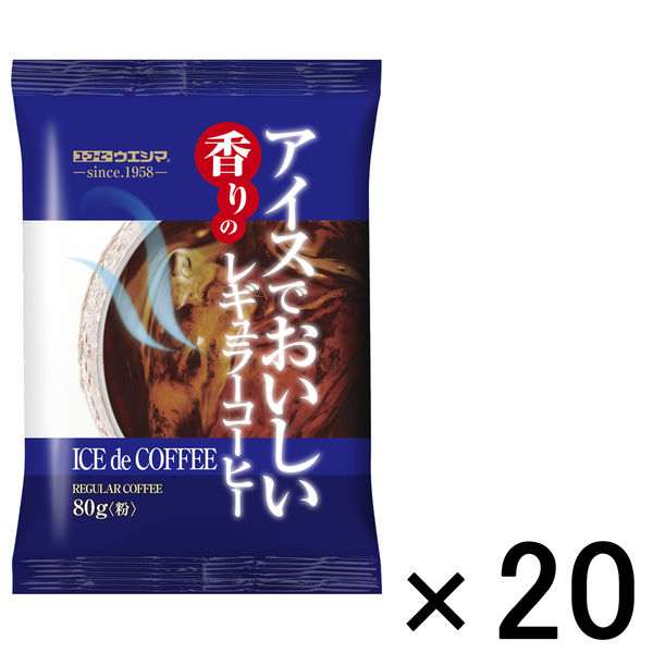 【コーヒー粉】サッポロウエシマコーヒー アイスでおいしい香りのレギュラーコーヒー小袋 1箱(80g×20袋)