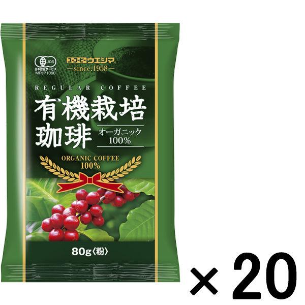 有機栽培珈琲 小袋 20袋