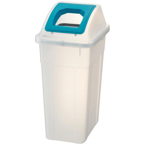 リス カラー分別ダスト 半透明タイプ 47L ゴミ箱 フタあり ターコイズ 1個