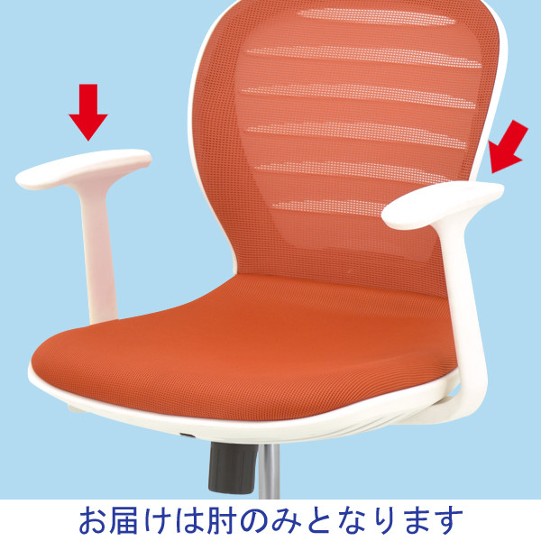 SEKI メッシュシェルチェア オフィスチェア 専用固定肘 1セット