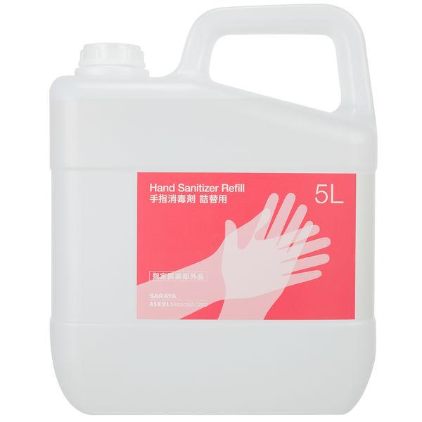 サラヤ 手指消毒剤 詰替用 5L