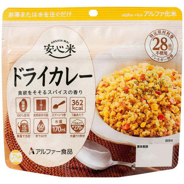 安心米(アルファ化米)ドライカレー 1食