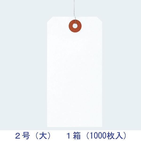 アスクル 「現場のチカラ」 針金荷札 2号(大)箱入 1箱(1000枚入)