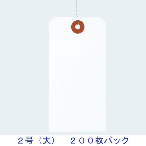 アスクル 「現場のチカラ」 針金荷札 2号(大) 1パック(200枚入)