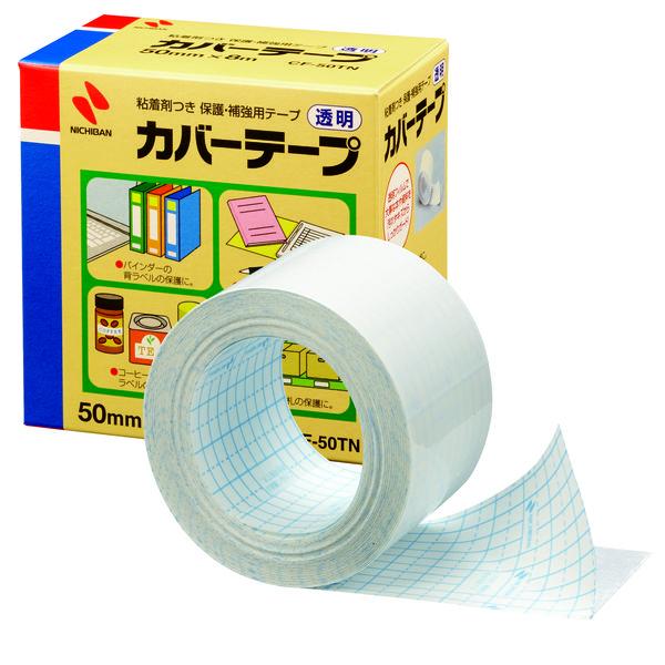 カバーテープ 50mm×8m ニチバン