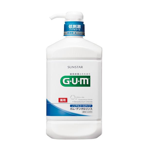 アスクル】サンスター GUM(ガム) デンタルリンス ノンアルコール ...