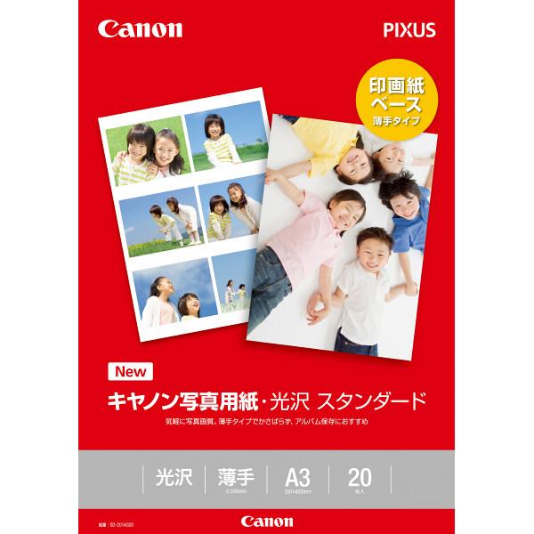 キヤノン 写真用紙・光沢スタンダード A3 SD-201A320 1冊(20枚入)