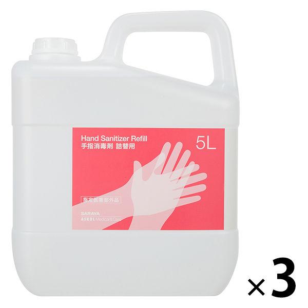 サラヤ 手指消毒剤 詰替用 5L 3本入