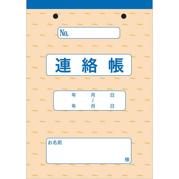 通所介護(デイサービス) 連絡帳(複写式) ダイオープリンティング 1箱(10冊入)