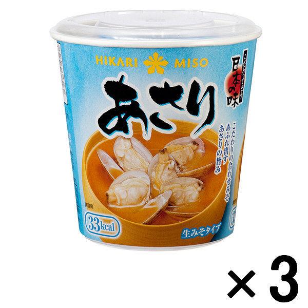 ひかり味噌 カップみそ汁 あさり 3食
