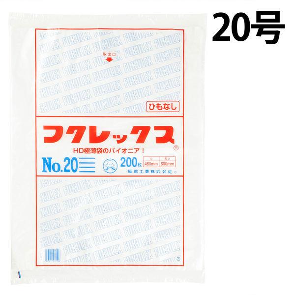 ポリ袋 半透明 20号 200枚
