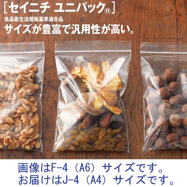 食品対応 ユニパック A4 1500枚