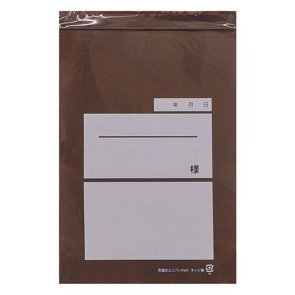 金鵄製作所 茶遮光ユニパック Hサイズ 100枚入 AS75118-008