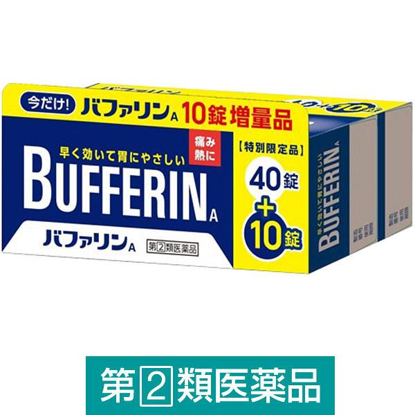 <増量品>バファリンA 40錠+10錠