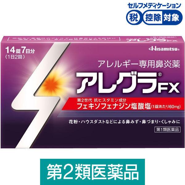 アレグラFX 14錠