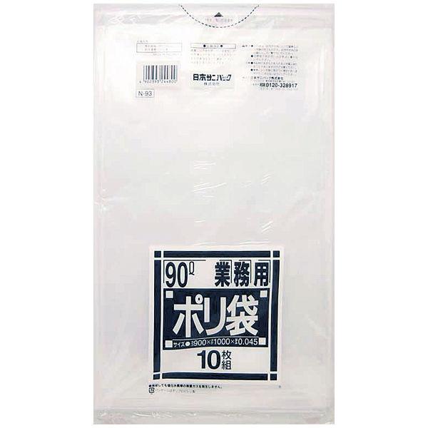 日本サニパック 業務用ポリ袋 90L 900×1000MM N-93 1セット(100枚入)