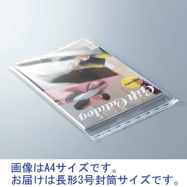 シール付OPP袋 長形3号 1000枚