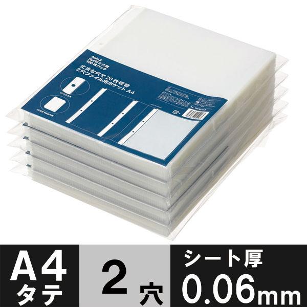 アスクル 丈夫な穴で20枚収容 2穴ファイル用ポケット A4 1箱(500枚)