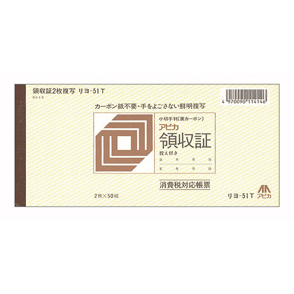 アピカ 領収証2枚複写(小切手判2色刷) リヨ-51T 1袋(10冊入)