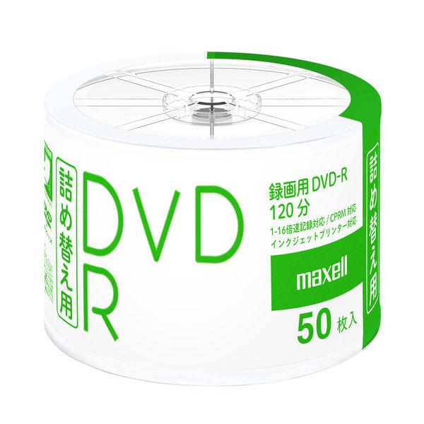 録画用DVD-R 詰め替え用 50枚