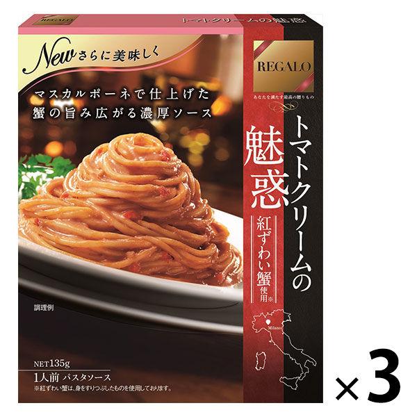 レガーロ トマトクリームの魅惑 3個