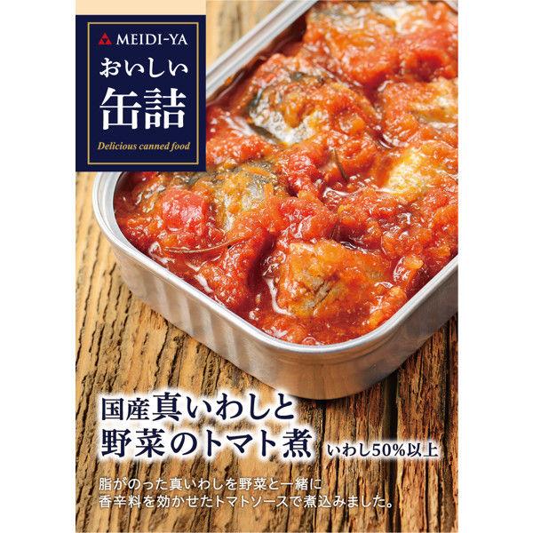 おいしい缶詰国産真いわしと野菜のトマト煮