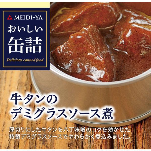 おいしい缶詰 牛タンのデミグラスソース煮