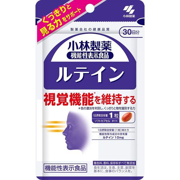 小林製薬の栄養補助食品 ルテイン