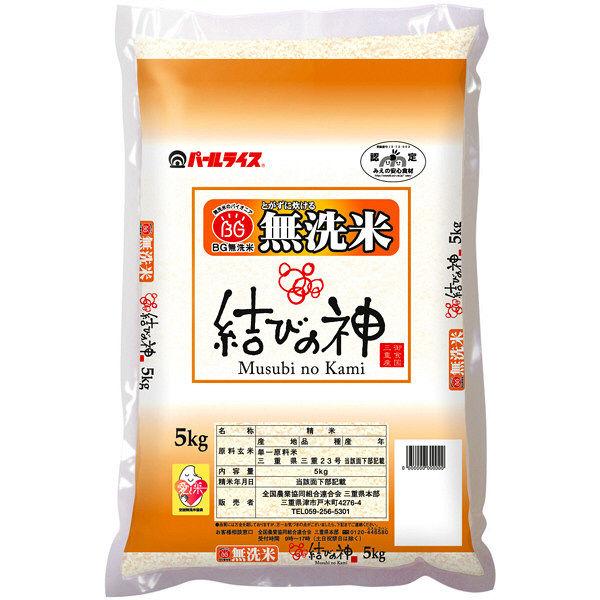 新米【無洗米】三重県産結びの神  5kg