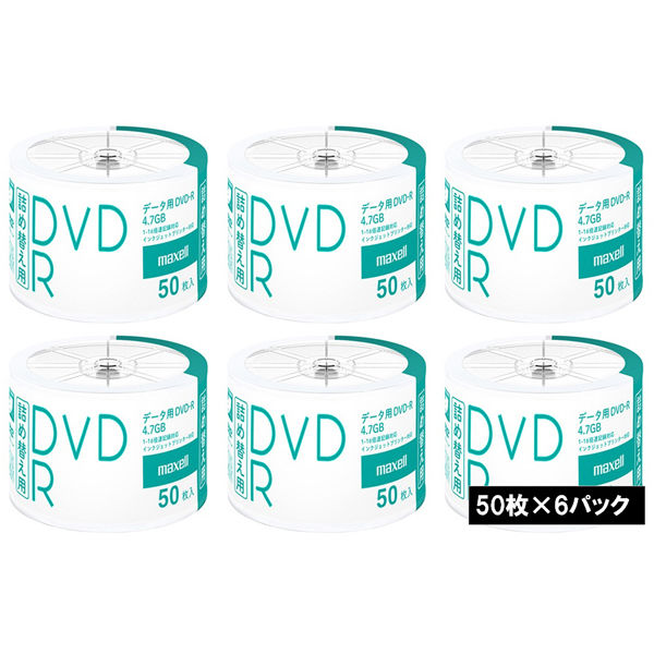 データ用DVD-R 300枚