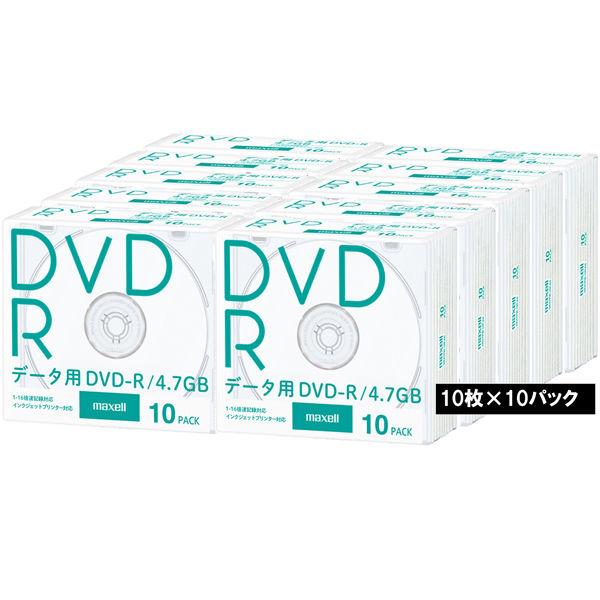 データ用DVD-R 100枚