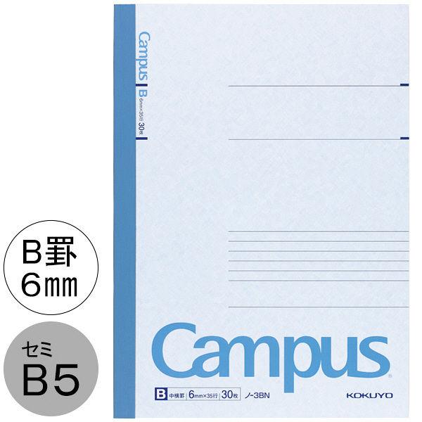 キャンパスノート セミB5 B罫