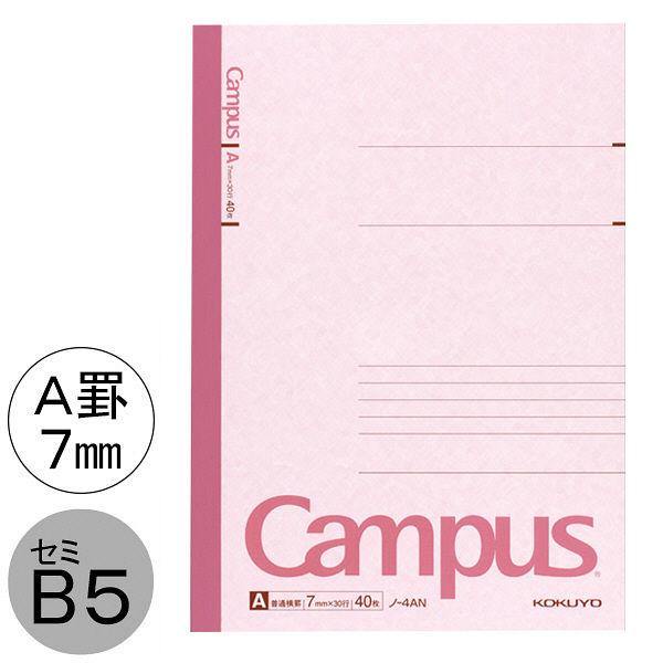 キャンパスノート セミB5 A罫